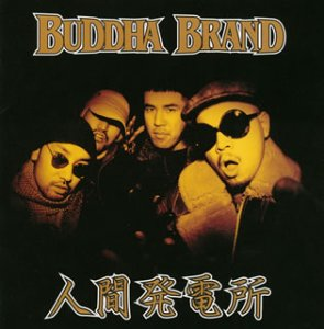 Buddha Brand - Don't Test Da Master